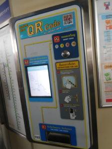 不便なバンコクのBTS(電車)の切符販売機(コインのみ)