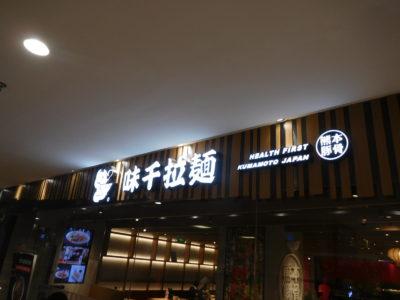 中国長沙の平和堂の味千ラーメン