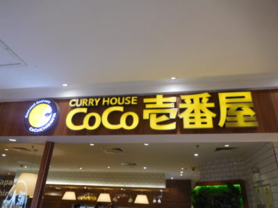 中国長沙の平和堂のココイチ