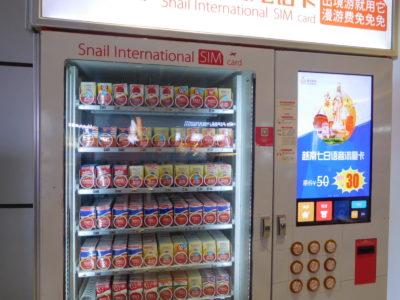 長沙黄花国際空港の海外SIM自動販売機