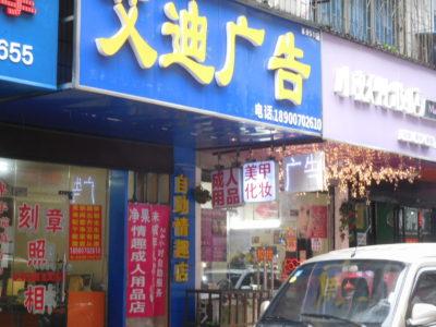 中国長沙の成人用品店