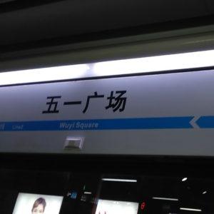 中国長沙の五一広場駅のシンプルな駅名標