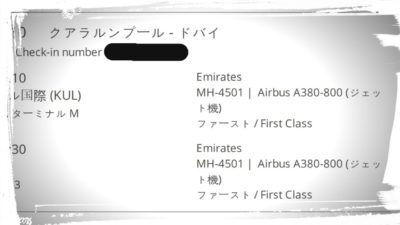 マレーシア航空(機材はエミレーツ航空)のファーストクラスの航空券(加工済み)