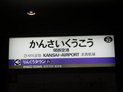 関西空港駅の汚い駅名標