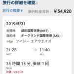 【お得エコノミークラス】成田(NRT)オークランド(AKL)往復FJ5.5万円