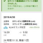 【お得ビジネスクラス】ロサンゼルス(LAX)バンコク(BKK)往復KL23.5万円