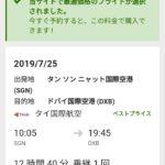 【お得ビジネスクラス】ホーチミン(SGN)ドバイ(DXB)往復TG12万円強