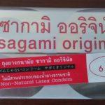 タイのチェンライで売っていた激安サガミオリジナル