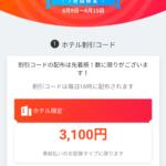 Trip.comの3,100円以上のホテル予約に使える3,100円クーポンをゲット
