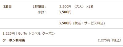 GoToトラベルでホテル代が実質1,275円