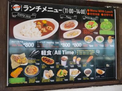 沖縄の無人島ナガンヌ島の高い食べ物