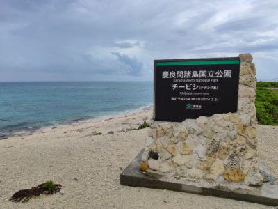沖縄の無人島ナガンヌ島(チービシ)