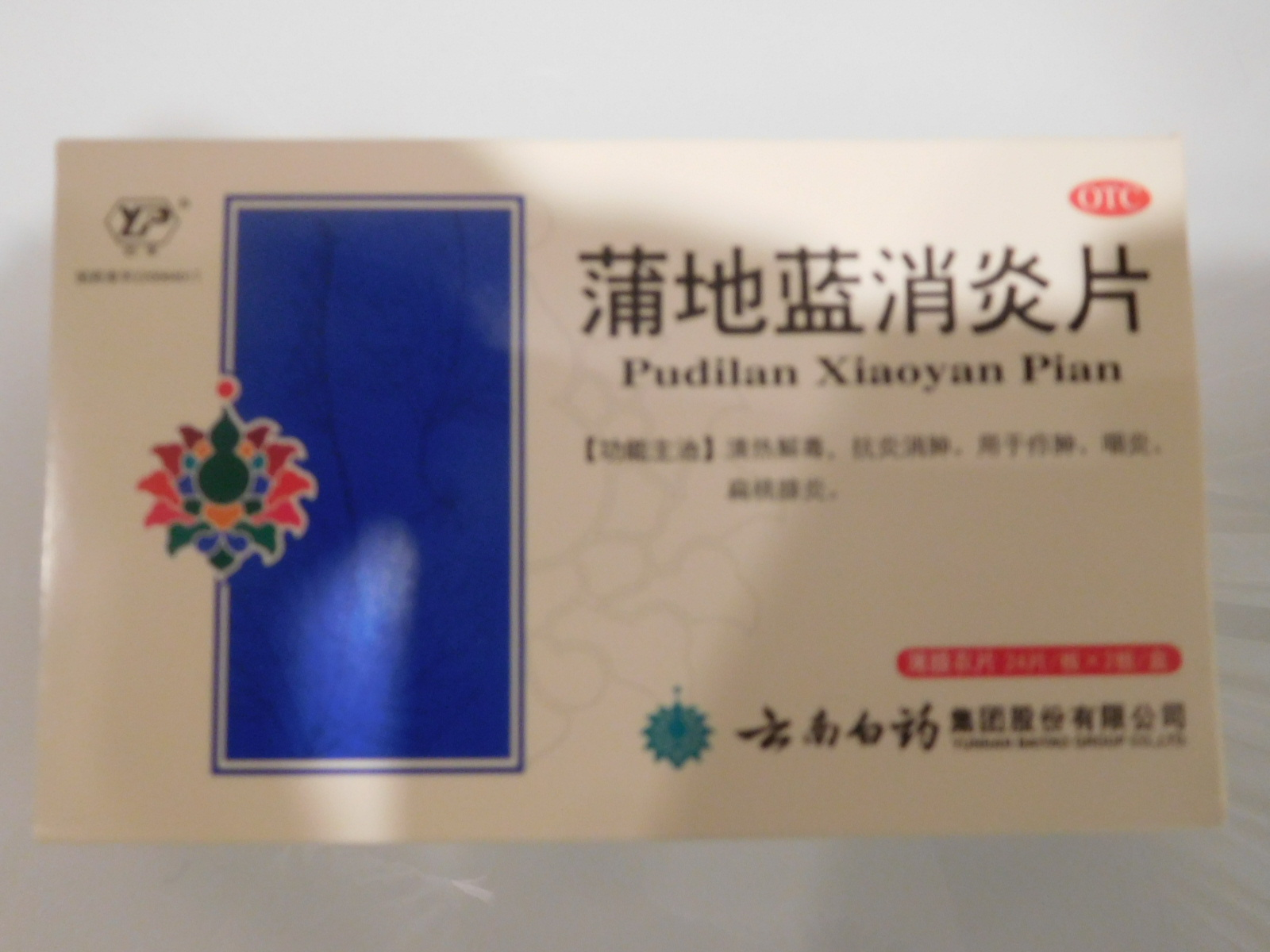 中国長沙で買ったのど痛の薬(風邪薬)
