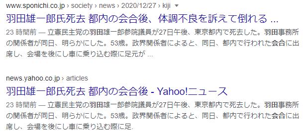 立憲民主党の羽田雄一郎参院議員の会合出席後に死去の記事を削除?