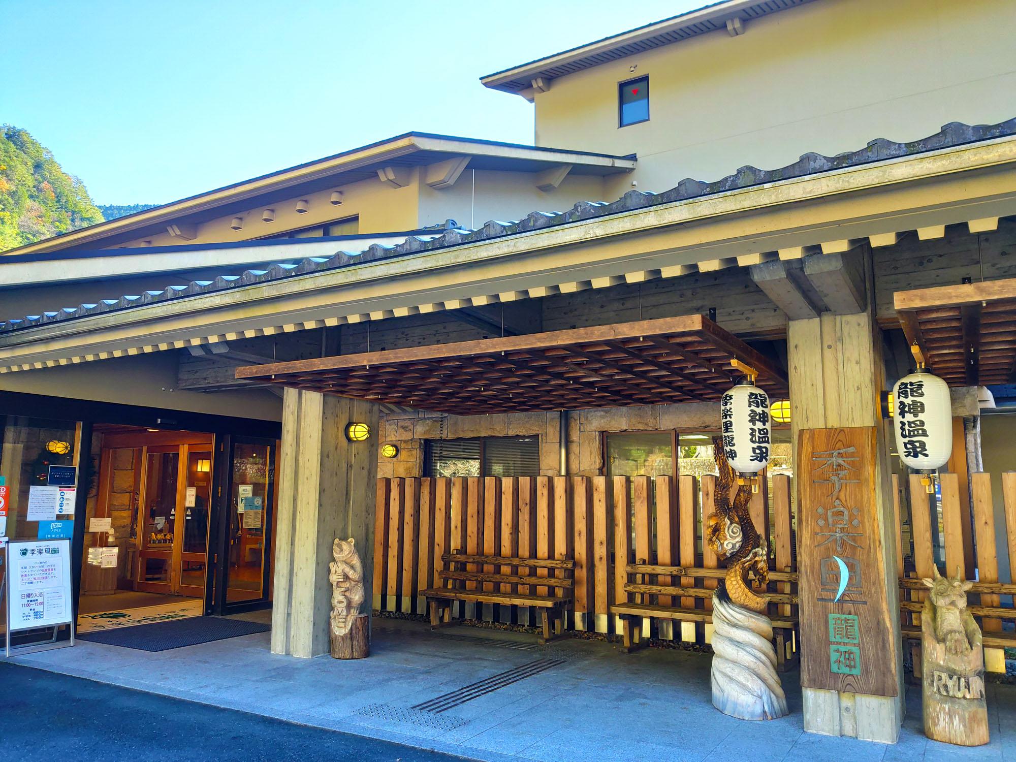 日本三大美人の湯龍神温泉季楽里龍神
