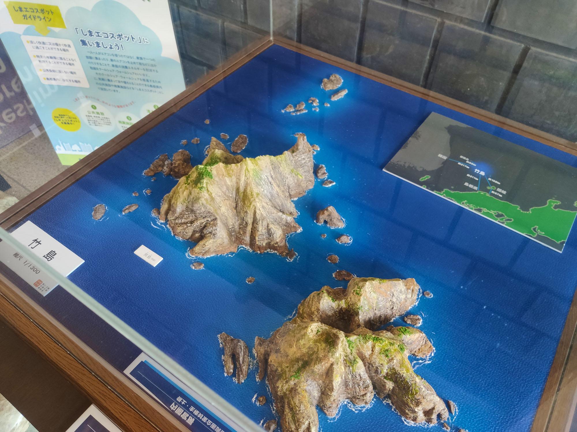 島根県松江の竹島資料室の竹島の模型